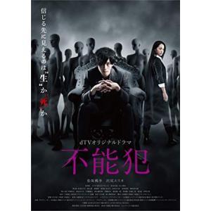 TVドラマ/dTVオリジナルドラマ「不能犯」<DVD>20180713|wondergoo