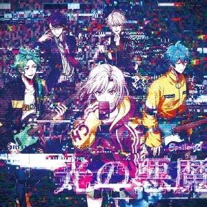 【オリジナル特典付】Fantome Iris /風神RIZING! /εpsilonΦ/銀の百合/バンザイRIZING!!!/光の悪魔<CD>(Ctype)[Z-10095・10573]20201209|wondergoo