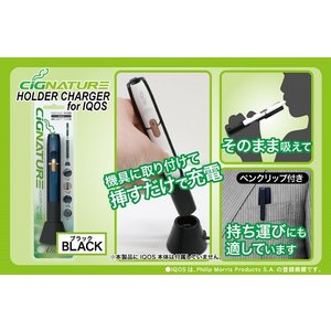 ◆◆cignature HOLDER CHARGER for IQOS ブラック(黒)<グッズ>(アイコス 充電器)|wondergoo