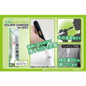◆◆cignature HOLDER CHARGER for IQOS ホワイト(白)<グッズ>(アイコス 充電器)|wondergoo