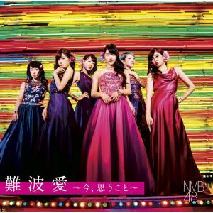 【オリジナル特典付】NMB48/難波愛〜今、思うこと〜<CD+DVD>(初回限定盤 Type-M)[Z-6487]20170802|wondergoo