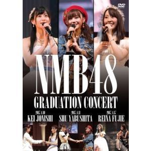 NMB48/NMB48 GRADUATION CONCERT 〜KEI JONISHI / SHU YABUSHITA / REINA FUJIE〜<6DVD>20170920|wondergoo