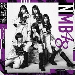 【オリジナル特典付】NMB48/欲望者<CD+DVD>(通常盤Type-B)[Z-7121]20180404|wondergoo