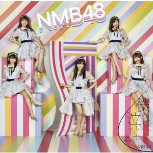 【オリジナル特典付】NMB48/僕だって泣いちゃうよ<CD+DVD>(初回限定盤Type-D)[Z-7681]20181017|wondergoo