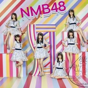 【オリジナル特典付】NMB48/僕だって泣いちゃうよ<CD+DVD>(通常盤Type-D)[Z-7795]20181017|wondergoo