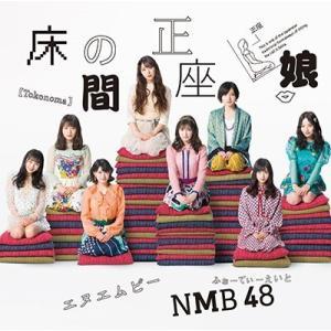 【オリジナル特典付】NMB48/床の間正座娘<CD+DVD>(Type-A/初回限定仕様)[Z-8011]20190220|wondergoo