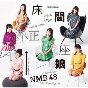 【オリジナル特典付】NMB48/床の間正座娘<CD+DVD>(Type-B/初回限定仕様)[Z-8012]20190220|wondergoo