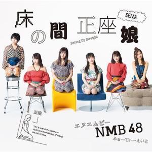 【オリジナル特典付】NMB48/床の間正座娘<CD+DVD>(Type-C/初回限定仕様)[Z-8013]20190220|wondergoo