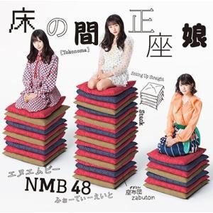 【オリジナル特典付】NMB48/床の間正座娘<CD+DVD>(Type-D/初回限定仕様)[Z-8014]20190220|wondergoo