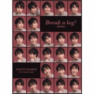【先着特典付】海宝直人/Break a leg! -luna-<2CD>(初回生産限定盤)[Z-10318]20201202|wondergoo