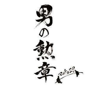 マッチョ29/男の勲章<CD+DVD>20171122|wondergoo