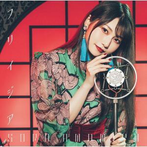 【オリジナル特典付】雨宮天/フリイジア<CD>(通常盤)[Z-11586]20210721 wondergoo