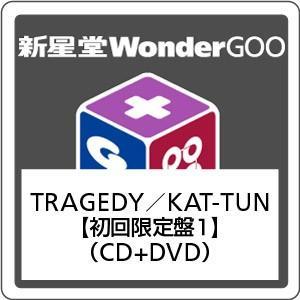 ■特典終了■KAT-TUN/TRAGEDY<CD+DVD>(初回限定盤1)20160210|wondergoo