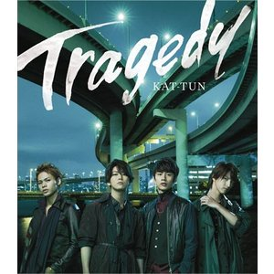 ■特典終了■KAT-TUN/TRAGEDY<CD>(通常盤)20160210 wondergoo