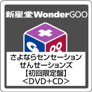 せんせーションズ/さよならセンセーション<DVD+CD>(初回限定盤)20160323|wondergoo