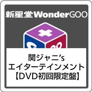 関ジャニ∞/関ジャニ's エイターテインメント<4DVD>(初回限定盤)20170510 wondergoo