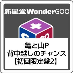 亀と山P/背中越しのチャンス<CD>(初回限定盤2)20170517 wondergoo