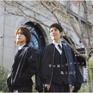 亀と山P/背中越しのチャンス<CD>(通常盤)20170517 wondergoo