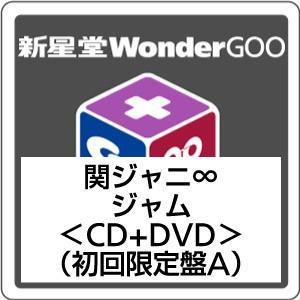 【先着特典付】関ジャニ∞/ジャム<CD+DVD>(初回限定盤A)[Z-6344]20170628|wondergoo