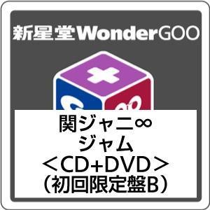 【先着特典付】関ジャニ∞/ジャム<CD+DVD>(初回限定盤B)[Z-6345]20170628 wondergoo