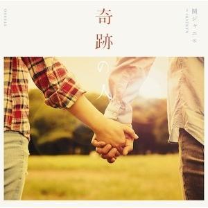 関ジャニ∞/奇跡の人<CD+DVD>(初回限定盤)20170906|wondergoo