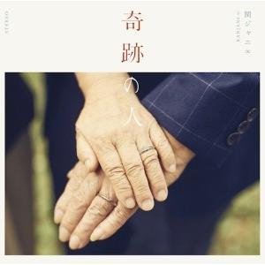 関ジャニ∞/奇跡の人<CD>(通常盤)20170906|wondergoo