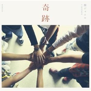関ジャニ∞/奇跡の人<CD+DVD>(期間限定盤)20170906|wondergoo
