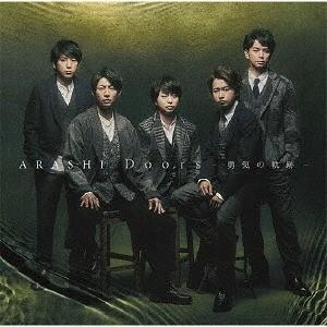 ●嵐/Doors 〜勇気の軌跡〜<CD+DVD>(初回限定盤1)20171108|wondergoo