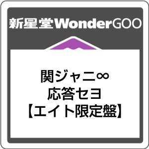 ●関ジャニ∞/応答セヨ<CD+DVD>(エイト限定盤)20171115|wondergoo