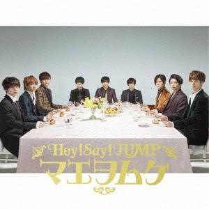 Hey! Say! JUMP/マエヲムケ<CD+DVD>(初回限定盤)20180214|wondergoo