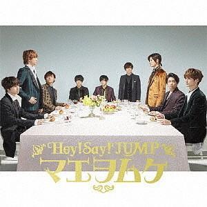 Hey! Say! JUMP/マエヲムケ<CD>(通常盤/初回プレス)20180214|wondergoo