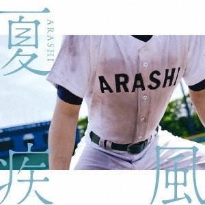 ●嵐/夏疾風<CD+DVD>(高校野球盤)20180725|wondergoo