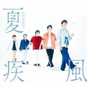 嵐/夏疾風<CD>(通常盤)20180725|wondergoo