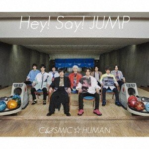 Hey! Say! JUMP/COSMIC☆HUMAN<CD>(通常盤)20180801|wondergoo