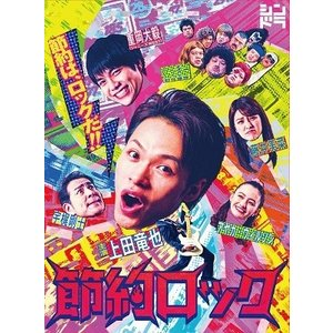 上田竜也 主演ドラマ/ドラマ「節約ロック」DVD BOX<3DVD+CD>20190828 wondergoo