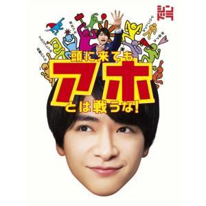知念侑李 主演/ドラマ「頭に来てもアホとは戦うな!」DVD BOX<DVD>20191009 wondergoo