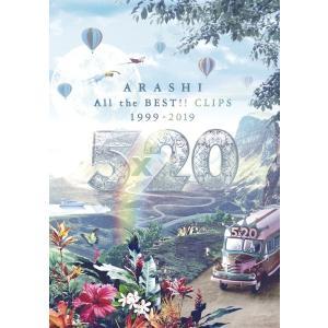 嵐/5×20 All the BEST!! CLIPS 1999-2019<2DVD>(通常盤)20191016|wondergoo