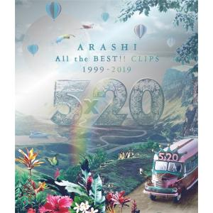 嵐/5×20 All the BEST!! CLIPS 1999-2019<2Blu-ray>(初回限定盤)20191016|wondergoo