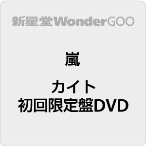 ●嵐/カイト<CD+DVD>(初回限定盤DVD)20200729|wondergoo