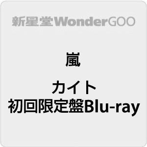 ●嵐/カイト<CD+Blu-ray>(初回限定盤Blu-ray)20200729|wondergoo