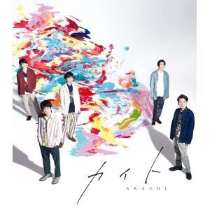 嵐/カイト<CD>(通常盤)20200729|wondergoo