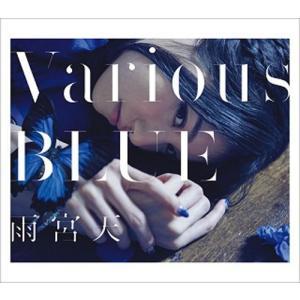◆◆【オリジナル特典付】雨宮天/Various BLUE<C...