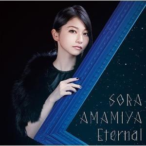 雨宮天/Eternal<CD>(通常盤)20171213|wondergoo