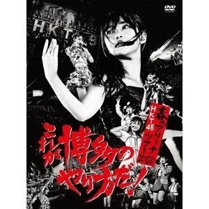 HKT48/HKT48春のアリーナツアー2018 〜これが博多のやり方だ!〜<DVD>20181024|wondergoo