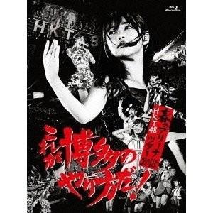 HKT48/HKT48春のアリーナツアー2018 〜これが博多のやり方だ!〜<Blu-ray>20181024|wondergoo