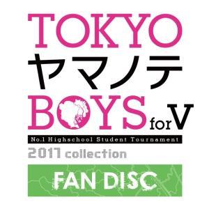 ☆TOKYOヤマノテBOYS for V FAN DISC<Vita>(通常版)20170831 wondergoo