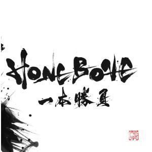 【オリジナル特典付】HONEBONE/一本勝負<CD>[Z-10388・10389]20201223|wondergoo