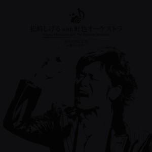 松崎しげるwith 虹色オーケストラ/からくりピエロ<CD>20160906|wondergoo