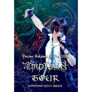 ◎高橋直純/Naozumi Takahashi A'LIVE 2018 amorous TOUR @SHINJUKU BLAZE 9.16<DVD>20181226|wondergoo