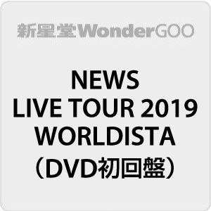 ●NEWS/NEWS LIVE TOUR 2019 WORLDISTA<DVD>(初回盤)20201...